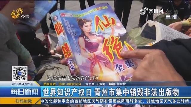 世界知识产权日 青州市集中销毁非法出版物