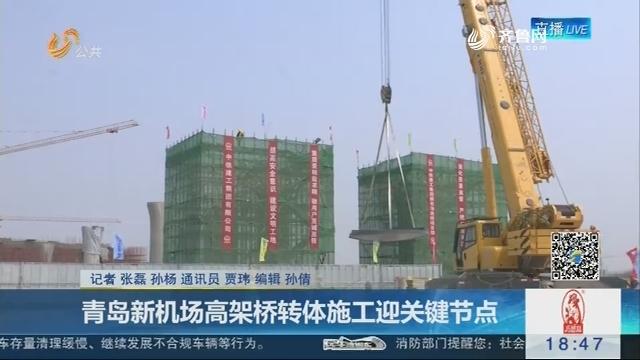 青岛新机场高架桥转体施工迎关键节点