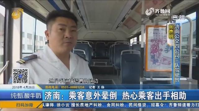 济南:乘客意外晕倒 热心乘客出手相助