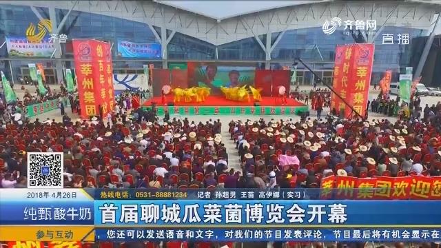 首届聊城瓜菜菌博览会开幕