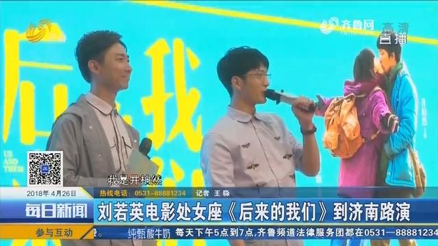 刘若英电影处女座《后来的我们》到济南路演