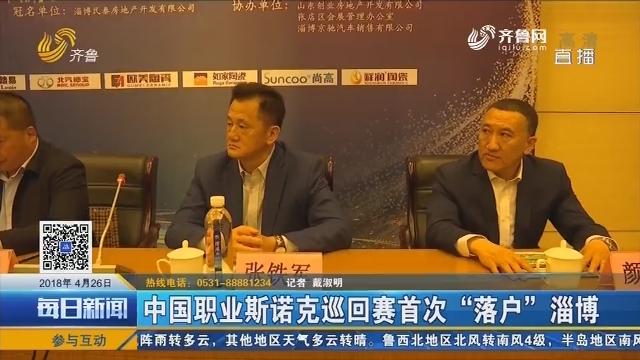 """中国职业斯诺克巡回赛首次""""落户""""淄博"""