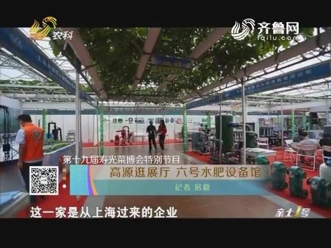 【第十九届寿光菜博会特别节目】高源逛展厅 六号水肥设备馆