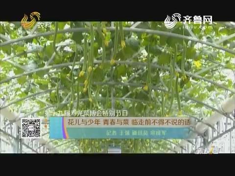 【第十九届寿光菜博会特别节目】花儿与少年 青春与菜 临走前不得不说的话