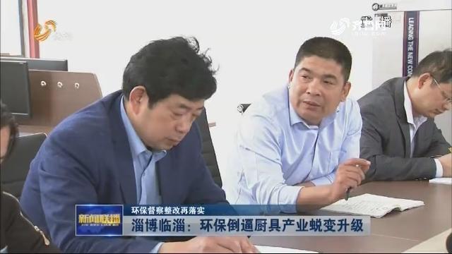 【环保督察整改再落实】淄博临淄:环保倒逼厨具产业蜕变升级