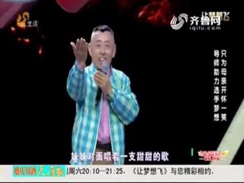 让梦想飞:东营厨师酷似潘长江 发明自行车难倒仨评委