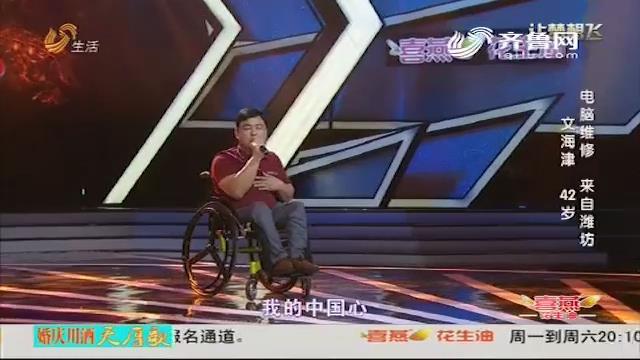 让梦想飞:潍坊残疾人文海津 夫妻风雨同舟感动众人