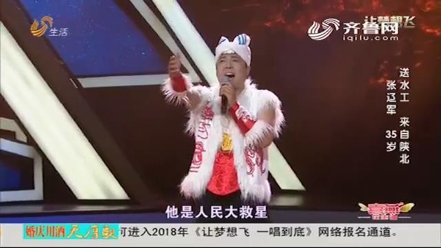 让梦想飞: 陕北选手张辽军 评委独特腰鼓笑翻全场