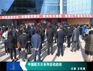 中国航天日系列活动启动