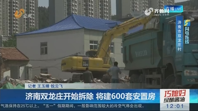 【闪电连线】济南双龙庄开始拆除 将建600套安置房