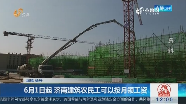 6月1日起 济南建筑农民工可以按月领工资