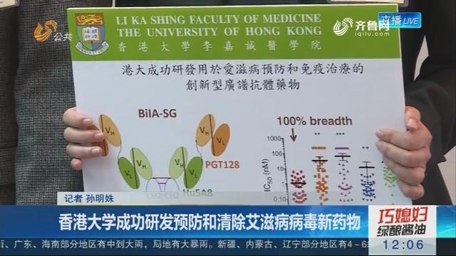 香港大学成功研发预防和清除艾滋病病毒新药物