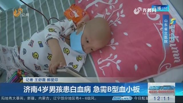 【闪电连线】济南4岁男孩患白血病 急需B型血小板