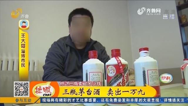 淄博:三瓶茅台酒 卖出一万九