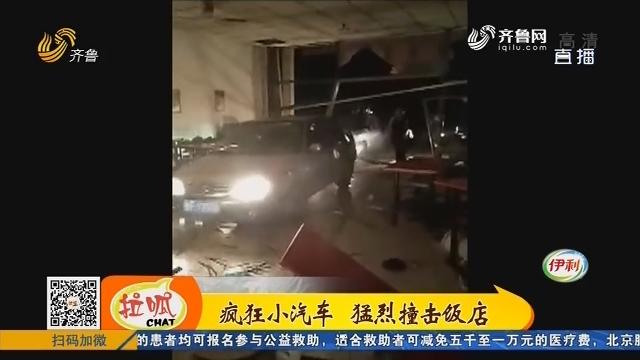 烟台:疯狂小汽车 猛烈撞击饭店