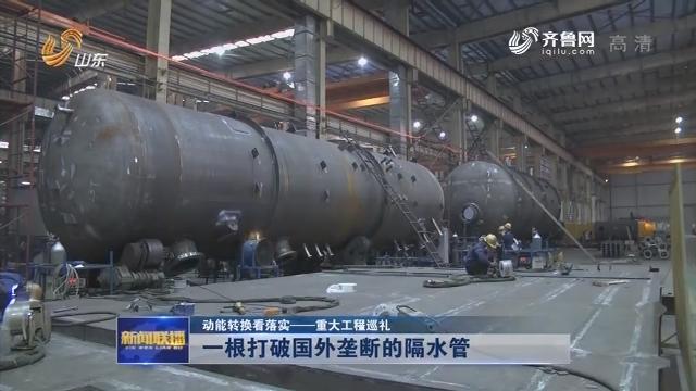 【动能转换看落实——重大工程巡礼】一根打破国外垄断的隔水管