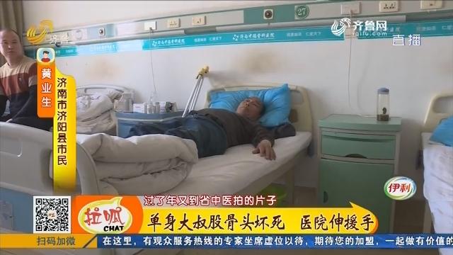 济南:单身大叔股骨头坏死 医院伸援手