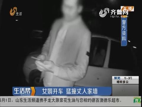 潍坊:女婿开车 猛撞丈人家墙
