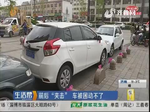 """潍坊:前后""""夹击"""" 车被困动不了"""