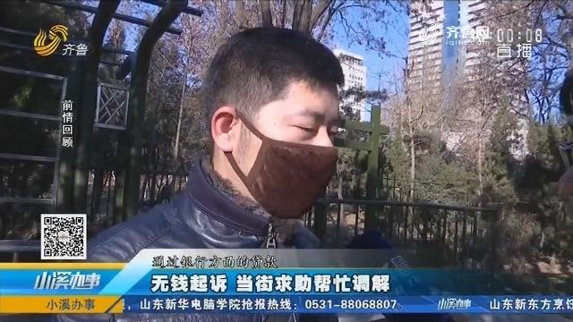 济宁:无钱起诉 当街求助帮忙调解
