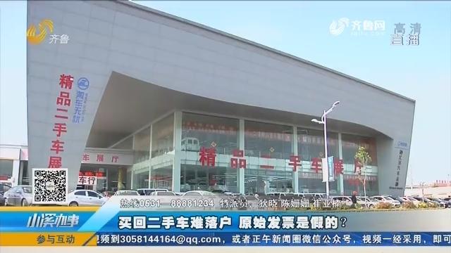 潍坊:买回二手车难落户 原始发票是假的?