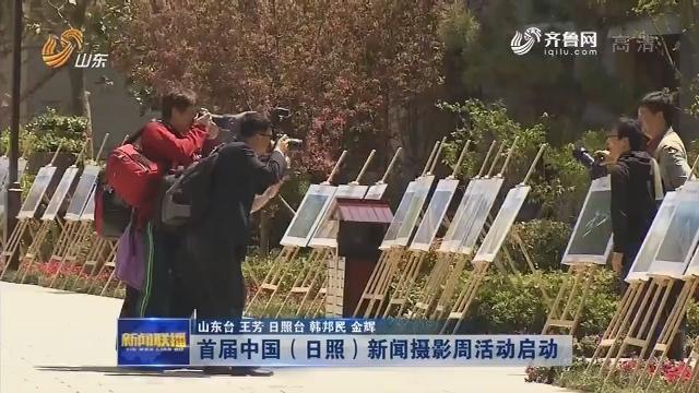 首届中国(日照)新闻摄影周活动启动