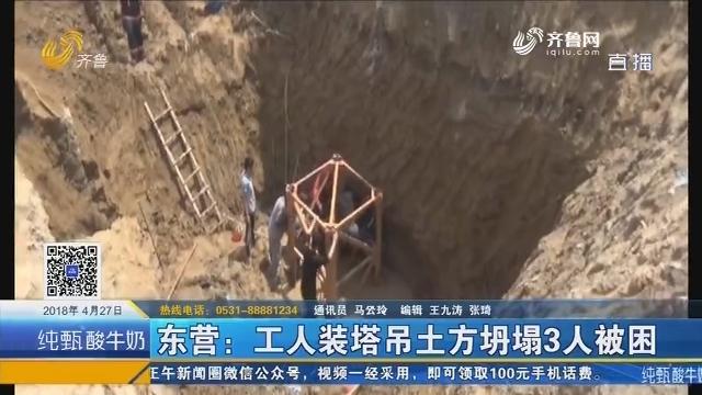 东营:工人装塔吊土方坍塌3人被困