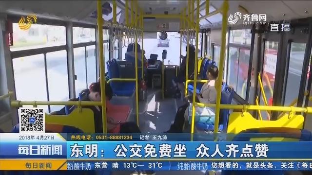 东明:公交免费坐 众人齐点赞