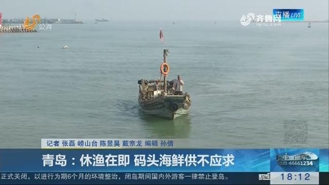 青岛:休渔在即 码头海鲜供不应求