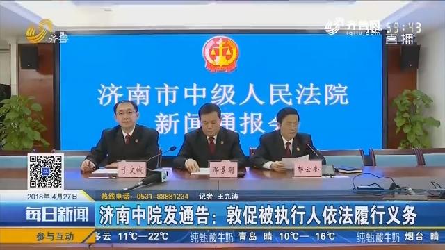 济南中院发通告:敦促被执行人依法履行义务