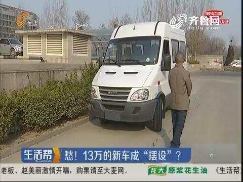 """【重磅】烟台:愁!13万的新车成""""摆设""""?"""