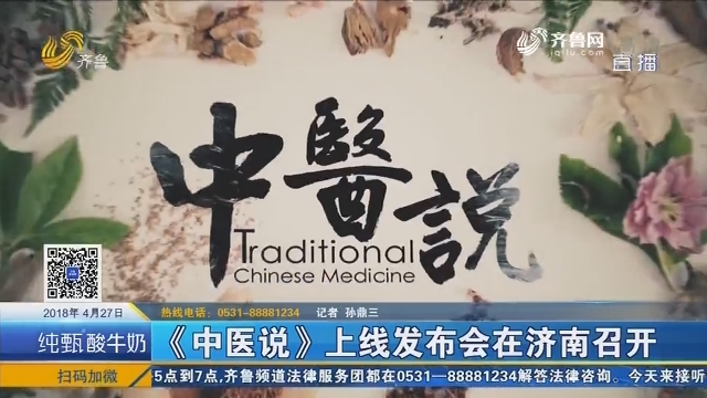 《中医说》上线发布会在济南召开