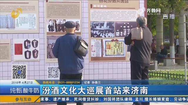 汾酒文化大巡展首站来济南