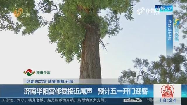 【闪电连线】济南华阳宫修复接近尾声 预计五一开门迎客