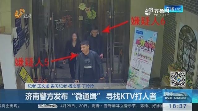 """济南警方发布""""微通缉"""" 寻找KTV打人者"""