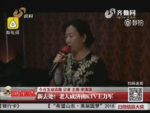 【今日互动话题】新去处!老人成济南KTV主力军