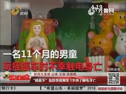 """【新闻大真探】""""摇摇车""""危险事故频发 1岁孩子触电身亡"""