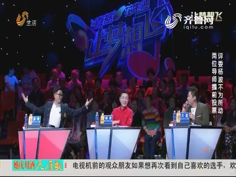 20180427《让梦想飞》:两位导师提前投票 评委杨波不为所动