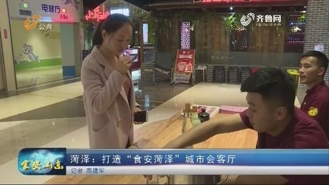 """20180427《食安山东》:菏泽 打造""""食安菏泽""""城市会客厅"""