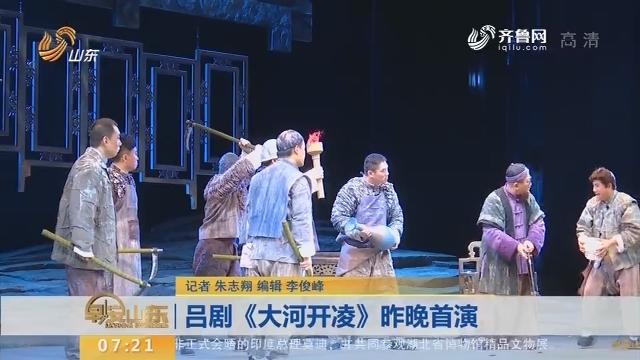 吕剧《大河开凌》4月27日晚首演