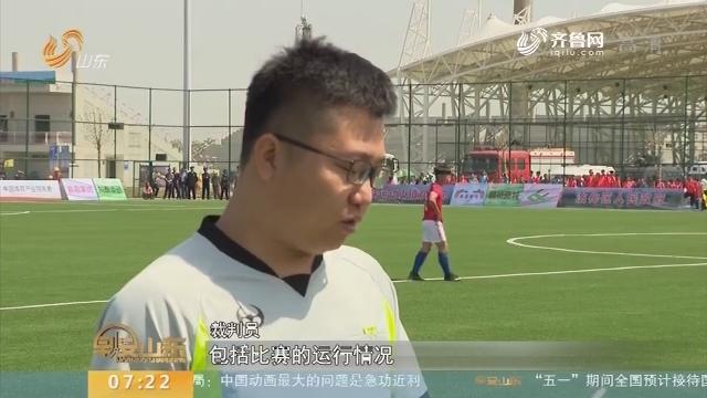 滨州校园足球联赛首次运用线上管理系统