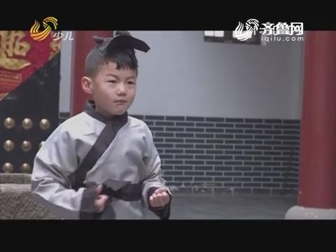 20180428《国学小名士》:少年游