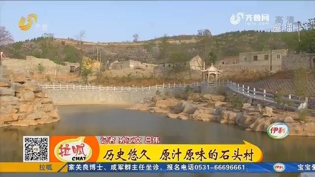 【齐鲁最美乡村】肥城:历史悠久 原汁原味的石头村