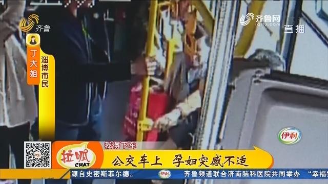 【凡人善举】淄博:公交车上 孕妇突感不适