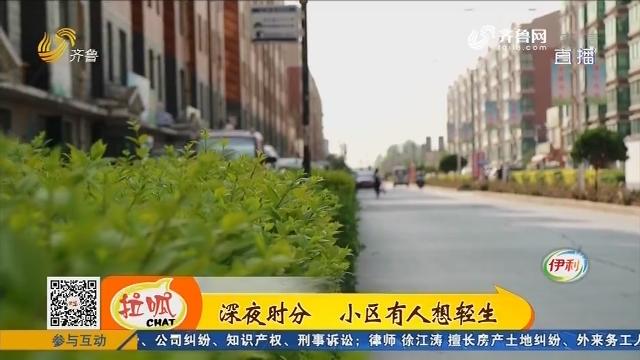 淄博:深夜时分 小区有人想轻生