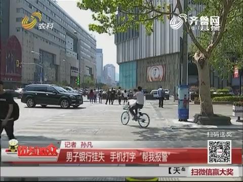 """济南:男子银行挂失 手机打字""""帮我报警"""""""