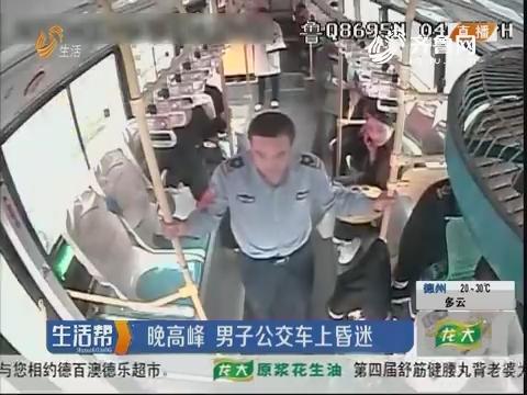 临沂:晚高峰 男子公交车上昏迷