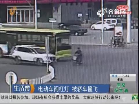 济宁:电动车闯红灯 被轿车撞飞