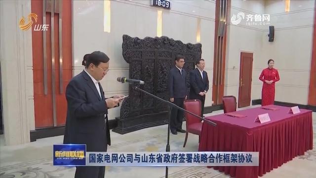 国家电网公司与山东省政府签署战略合作框架协议