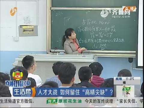 """【直通社情民意】人才大战 如何留住""""高精尖缺""""?"""
